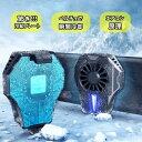 スマホ 冷却ファン スマホ散熱器 発熱対策 冷却クーラー 荒野行動 PUBG Mobile 氷陶磁冷