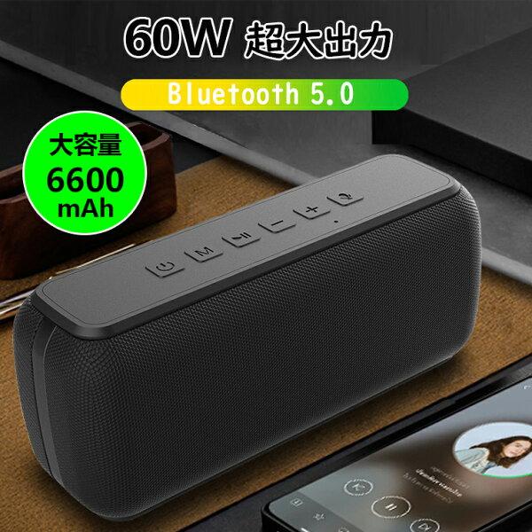 Bluetoothスピーカーワイヤレスブルートゥーススピーカー60W防水高音質Bluetooth5.0テレビ車おしゃれ手元かわい