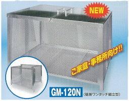 ゴミステーションGM−120N