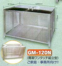 簡易型ゴミステーションGM−120N