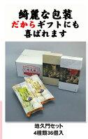 地久門セット鵬天閣【送料無料】【4種類36個入】ウチくる!?で紹介されたました。