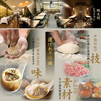 【鵬天閣】手包み小籠包専門店の豚肉小籠包【10個入り】(蒸し用)