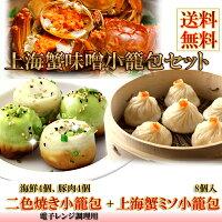 上海カニ味噌小籠包(蒸し用)二色焼き小籠包