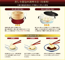 蒸し小籠包簡単調理方法