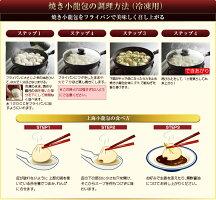 焼き小龍包調理方法