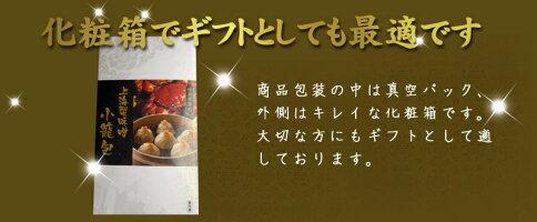 【小籠包専門店】上海蟹味噌小籠包(蒸し用)鵬天閣横浜中華街行列No.105P05Sep15