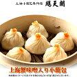 【小籠包専門店】上海蟹味噌小籠包(蒸し用)鵬天閣日経プラス1、で当店の小籠包がランキング上位に入りました