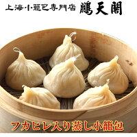 フカヒレ小籠包(蒸し用)
