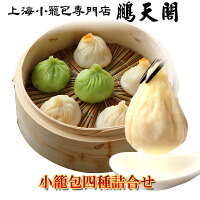 小籠包4種詰め合わせ(蒸し用)内容:(上海蟹味噌小籠包2個、フカヒレ小籠包2個、ヒスイ小籠包2個、豚肉小籠包2個)