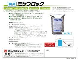 土壌処理用シロアリ予防駆除剤ミケブロック100倍希釈型50g/無臭白アリ