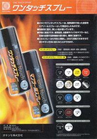 耐熱塗料オキツモワンタッチスプレー艶有ブラック300ml/ブレーキキャリパーエンジンヘッド黒塗料バイク車200℃