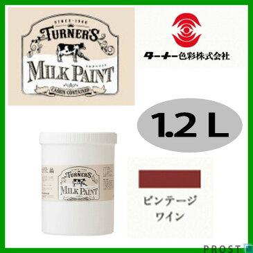 森永乳業のミルク原料を使用!水性 ターナー ミルクペイント ビンテージ ワイン 1.2L /塗料 水性塗料 ペンキ DIY 安全 艶消し