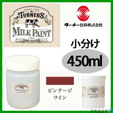 森永乳業のミルク原料を使用!水性 ターナー ミルクペイント ビンテージ ワイン 450ml 小分け/塗料 水性塗料 ペンキ DIY 安全 艶消し