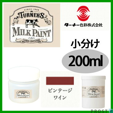 森永乳業のミルク原料を使用!水性 ターナー ミルクペイント ビンテージ ワイン 200ml 小分け/塗料 水性塗料 ペンキ DIY 安全 艶消し