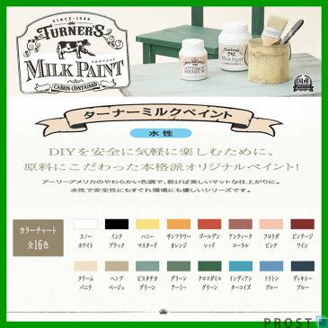森永乳業のミルク原料を使用!水性 ターナー ミルクペイント ビンテージ ワイン 50ml 小分け/塗料 水性塗料 ペンキ DIY 安全 艶消し