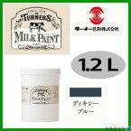 森永乳業のミルク原料を使用!水性 ターナー ミルクペイント ディキシー ブルー 1.2L /塗料 水性塗料 ペンキ DIY 安全 艶消し