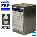 FRP空気硬化剤【パラフィンワックス 250ml】FRP樹脂/補修