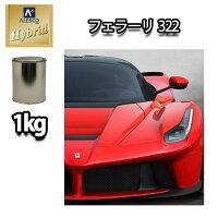 レタンPGハイブリッドエコフェラーリ322ロッソコルサ1kg(希釈済)/自動車用1液ウレタン塗料関西ペイントハイブリット赤