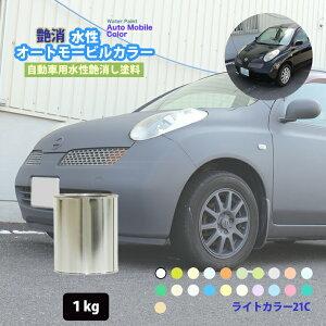 水性オートモービルカラー ライトカラー 全21色 1kg /艶消し 水性塗料 つや消し 車