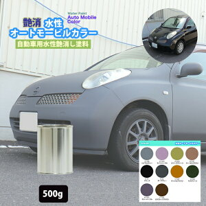 水性オートモービルカラー ディープカラー 全10色 500g/艶消し 水性塗料 つや消し 車