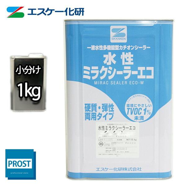 小分け 水性ミラクシーラーエコ1kgクリヤー小分け/エスケー化研下塗材塗料