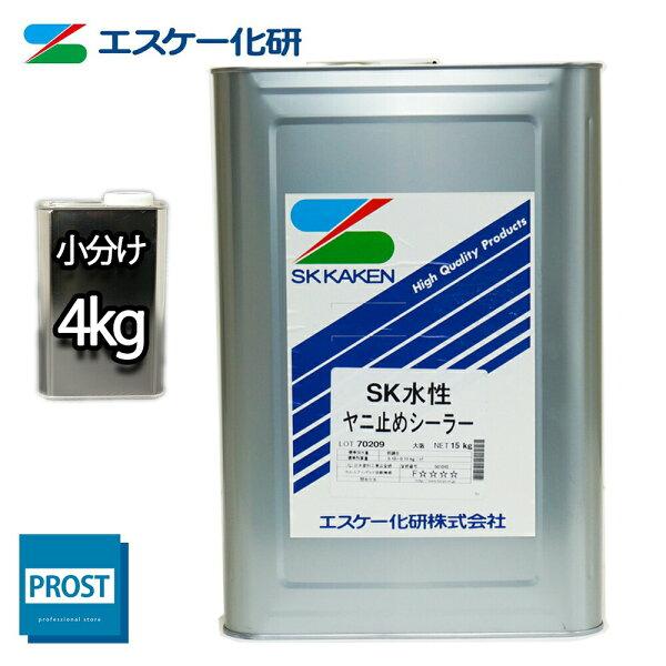 小分け SK水性ヤニ止めシーラー4kg/エスケー化研一液水性下塗材塗料