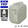 FRP用硬化剤100ml