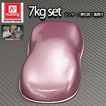 送料無料!関西ペイントPG80 超極粗目 ライトピンクメタリック 7kg セット 自動車用ウレタン塗料 2液 カンペ ウレタン 塗料