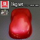 関西ペイントPG80 レッドメタリック 粗目 1kgセット(シンナー/硬化剤/道具付) 自動車用ウレタン塗料 2液 カンペ ウレタン 塗料