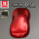 PG80 キャンディーカラー レッド 0.5L /ウレタン 塗料 2液 キャンディレッド