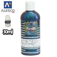 パラディリキッド706グリーンパープル30ml/ウレタン塗料マジョーラ