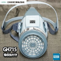 三光化学工業防毒マスクGH715スカイマスクセット(吸収缶付)国家検定合格第TN419号/研究機器塗装防毒