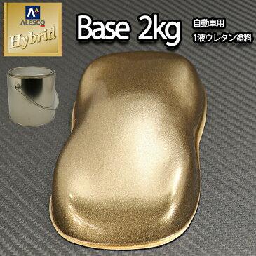 送料無料!レタンPG ハイブリッド エコ 超極粗目 ゴールドメタリック 2kg/自動車用 1液 ウレタン 塗料 関西ペイント ハイブリット