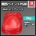 関西ペイントPG80 #641 レッド 赤 3kg 自動車用ウレタン塗料 2液 カンペ ウレタン 塗料
