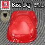 関西ペイントPG80 #641 レッド 赤 2kg 自動車用ウレタン塗料 2液 カンペ ウレタン 塗料