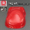 関西ペイントPG80 #641 レッド 1kgセット(シンナー/硬化剤/道具付) 自動車用ウレタン塗料 2液 カンペ ウレタン 塗料 赤 1