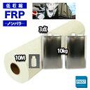 送料無料!PROST 低収縮タイプ FRP 樹脂 ノンパラ 10kg セット/マット10M/硬化剤 補修 一般積層 船