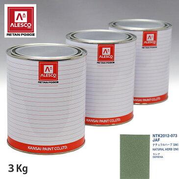 関西ペイント PG80 調色 ニッサン JAF ナチュラルハーブ(2M) 3kg(原液)