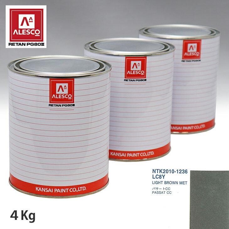熱い販売 関西ペイント PG80 調色 VOLKSWAGEN AUDI LC8Y LIGHT BROWN MET 4kg 原液, ヘルスタウン dfcde16b