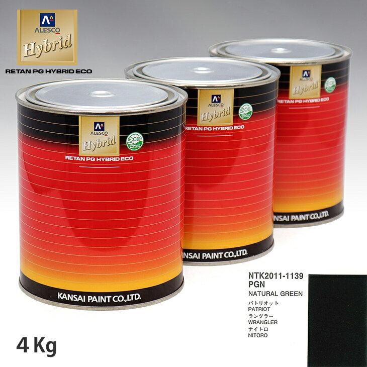 関西ペイント ハイブリッド 調色 クライスラー PGN NATURAL GREEN 4kg(希釈済)