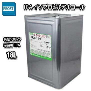 送料無料!IPA イソプロピルアルコール 18L / 14kg/ 脱脂 洗浄