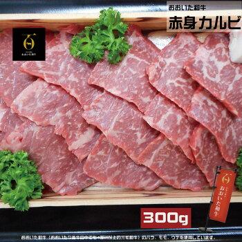 おおいた和牛赤身カルビ300g(冷凍)