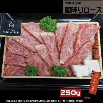 おおいた和牛霜降りロース焼肉250g(冷凍)