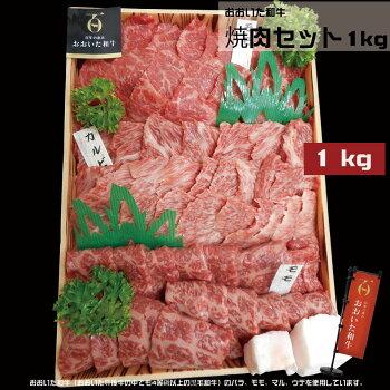 おおいた和牛焼肉セット1kg(冷凍)