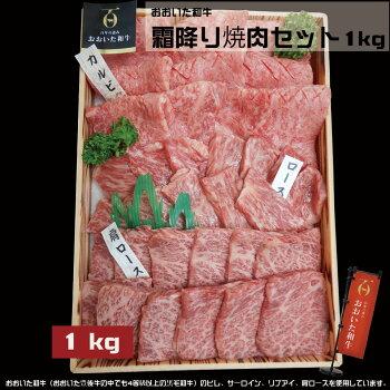 おおいた和牛霜降り焼肉セット1kg(冷凍)