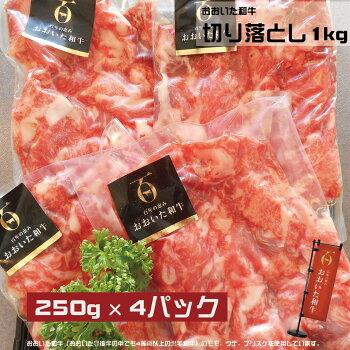 おおいた和牛切り落とし1kg(250gx4パック)(冷凍)