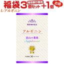 アルギニン『福袋 限界価格 3個セット+1個無料』【医薬品工...