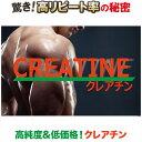 クレアチン モノハイドレート テストステロン 1ヵ月分 比べて下さい!質と値段!【医薬品工場製造】【理想の配合量】 【富山の薬屋サプリ】 筋肉増強剤 ではありません