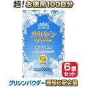 グリシンパウダー(粉末)お徳用100回分・6個セット【医薬品