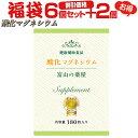 酸化マグネシウム 高配合《福袋 割引価格6個+1個無料》サプ